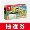 「Nintendo Switch あつまれ どうぶつの森セット」抽選申込受付ページより