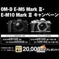 OM-D E-M5 Mark III・OM-D E-M10 Mark IIIキャンペーン