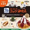 珈琲所 コメダ珈琲店 ミニチュアコレクション vol.3