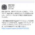 「iOS 13.6」