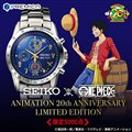 「ONE PIECE ANIMATION 20th ANNIVERSARY LIMITED EDITION」