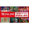 「Nintendo Switch Online 7日間無料体験チケット」
