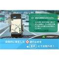 渋滞情報マップ by NAVITIME、ハイウェイアラート機能