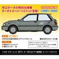 トヨタ スターレット EP71 ターボS(3ドア)後期型 スーパーリミテッド」