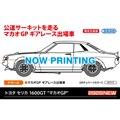"""トヨタ セリカ 1600GT """"マカオGP"""""""