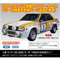 """三菱 ランサーEX 2000 ターボ """"1982年1000湖ラリー"""""""