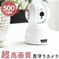 ネットワークカメラ Miyoru 3R-MIYORU02