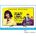 Amazon Prime Video 対応記念 FUNAI Android テレビ購入キャンペーン