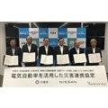 平塚市と日産自動車、電気自動車を活用した「災害連携協定」を締結