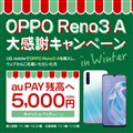 「OPPO Reno3 A 大感謝キャンペーン」