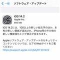 「iOS 14.2」
