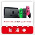 「Nintendo Switch Customize」