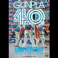 「ガンプラ40周年記念 公式ガイドブック」より