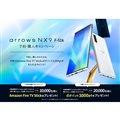 「arrows NX9 F-52A」予約&購入キャンペーンおよび購入キャンペーン
