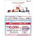 JCBギフトカード最大10,000円分プレゼントキャンペーン