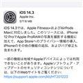 「iOS 14.3」