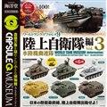 「陸上自衛隊編vol.3〜水陸機動連隊」