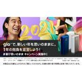 加熱式タバコ「glo Hyper+」キャンペ—ン