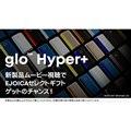 「glo Hyper+」動画視聴で電子マネーギフト2,000円分が当たるキャンペーン
