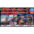仮面ライダーシリーズ ダウンロード版キャンペーン