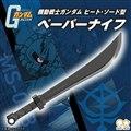 「機動戦士ガンダム ヒート・ソード型ペーパーナイフ」