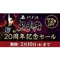 PS4版「鬼武者」(ダウンロード版)のセール