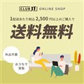 CLUB JTオンラインショップで送料無料サービス