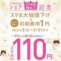 3年連続シェアNo.1記念キャンペーン