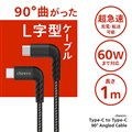 cheero Type-A to Type-C 90°Angled Cable