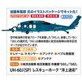 "UH-60J(SP)レスキューホーク ""洋上迷彩"""