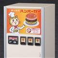 レトロ自販機(ハンバーガー)