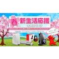「春の新生活応援キャンペーン」