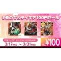 「#春のギルティギア100円セール」