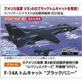 """「F-14A トムキャット """"ブラックバニー""""」"""