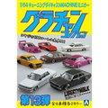 「1/64 ダイキャストミニカー グラチャンコレクション Part.13(12個入BOX)」