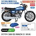 カワサキ 500-SS/MACH III (H1A)