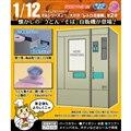 「レトロ自販機(うどん・そば)」