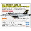 "F/A-18F スーパー ホーネット ""VFA-103 ジョリー ロジャース 75周年記念"""