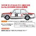 "BMW 2002 tii ""1975 モンテカルロ ラリー"""