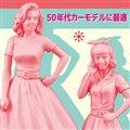 50's アメリカン ガールズ フィギュア