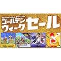 「Nintendo Switch ゴールデンウィークセール」