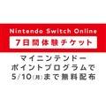 「Nintendo Switch Online 7日間無料体験チケット」の配布を開始