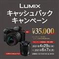 LUMIX キャッシュバック キャンペーン