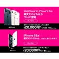 楽天モバイルがiPhone発売