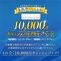 「対象東芝エアコンご購入でもれなくもらえる!10,000円キャッシュバックキャンペーン」