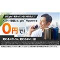 メンバー登録によって0円で購入できるキャンペーン