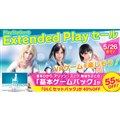 「PlayStation Store『Extended Play Sale』」