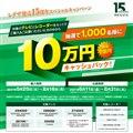 レグザ発売15周年スペシャルキャンペーン