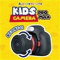 キッズカメラPROMAX