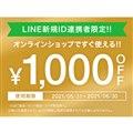 LINE新規ID連携で1,000円オフクーポンプレゼント